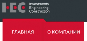 Инжиниринг. Инвестиции. Строительство ЗАО И.И.С.