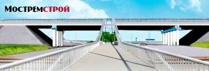 Мостремстрой ООО