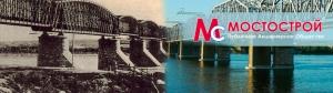 Мостострой ПАО