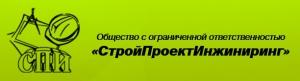 СтройПроектИнжиниринг ООО