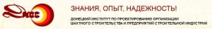 Институт по Проектированию Организации Шахтного Строительства и Предприятий Стройндустрии ОАО ДИОС