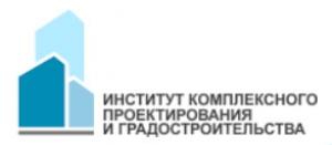 Институт Комплексного Проектирования и Градостроительства ООО ИКПиГ