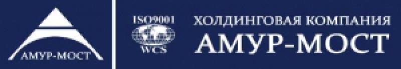 Амур-Мост ООО