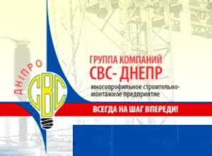СВС-Днепр ЧАО Частное Акционерное Общество