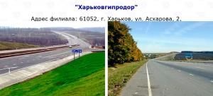 Харьковгипродор ГП Филиал ГП Укргипродор