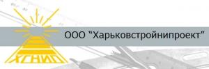 Харьковстройнипроект ООО ХСНИП