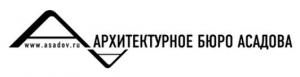 Архитектурное Бюро Асадова ООО