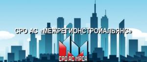 СРО Межрегионстройальянс НП