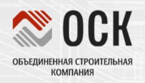 Объединенная Строительная Компания ООО ОСК