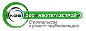 Нефтегазстрой ООО