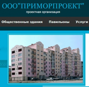 Приморпроект ООО
