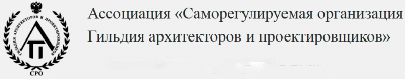 СРО Гильдия Архитекторов и Проектировщиков НП ГАП