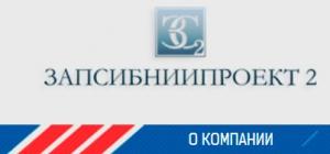 ЗапСибНИИПроект.2 ООО