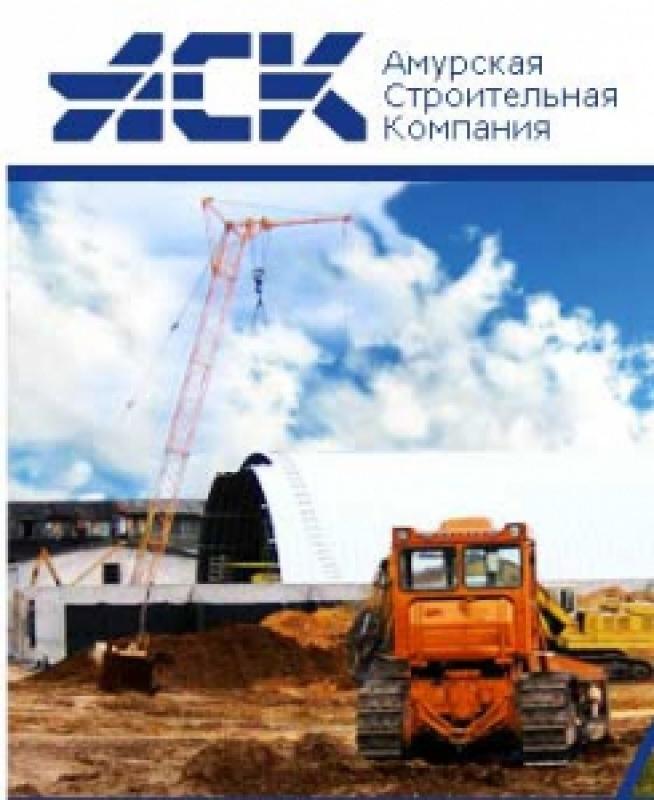 Амурская Строительная Компания ООО