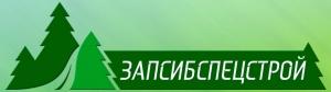 Запсибспецстрой ООО