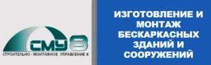 СМУ-8 ООО Строительно-Монтажное Управление-8