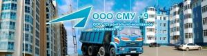 СМУ-9 ООО Строительно-Монтажное Управление-9