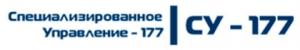 СУ-177 ООО Специализированное Управление-177