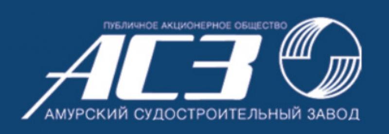 Амурский Судостроительный Завод ПАО АСЗ