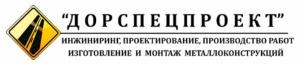 Дорспецпроект ООО