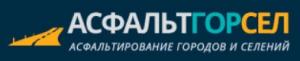 АсфальтГорСел ООО