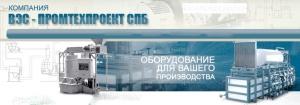 ВЭС-ПромТехПроект СПб ООО ВЭС-ПТП СПб