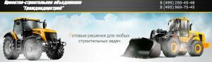 Граждандорстрой ООО Проектно-Строительное Объединение