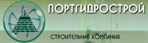 ПортГидроСтрой ООО
