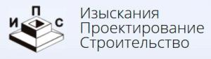 Изыскания, Проектирование, Строительство ООО Научно-Производственная Компания ИПС
