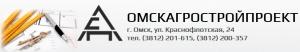 Омскагростройпроект ООО