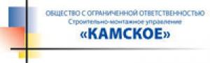 СМУ Камское ООО Строительно-Монтажное Управление