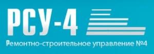 РСУ №4 ООО Ремонтно-Строительное Управление №4 РСУ-4