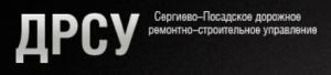 Сергиево-Посадское ДРСУ ОАО Сергиево-Посадское Дорожное Ремонтно-Строительное Управление