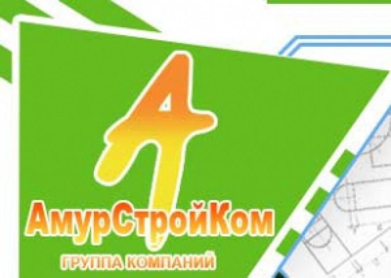 АмурСтройКом ООО