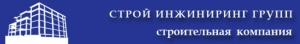 Строй Инжиниринг ООО