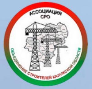 СРО Объединение Строителей Калужской Области НП ОСКО