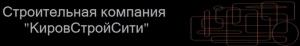 Кировстройсити ООО