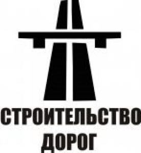 Строительство Дорог ООО