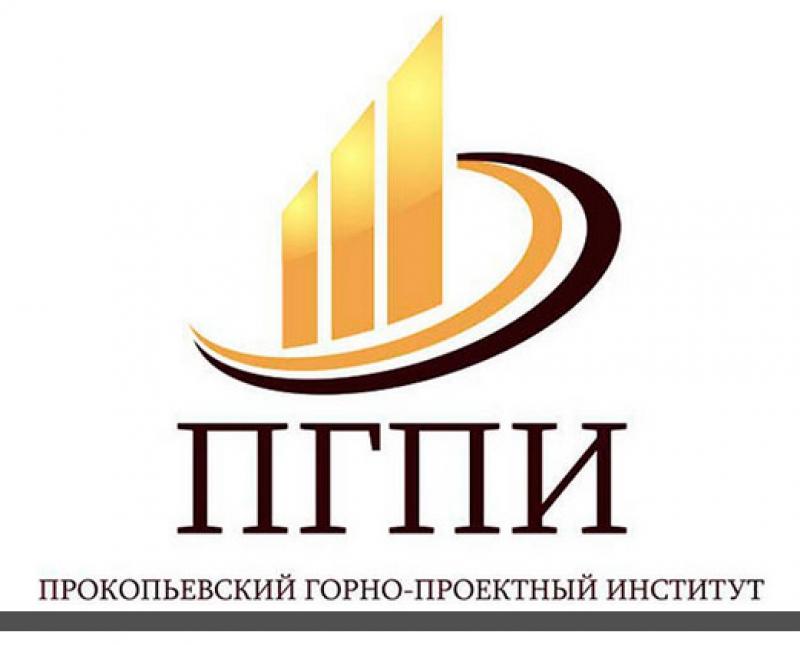 Прокопьевский Горно-Проектный Институт ООО ПГПИ