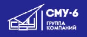 СМУ-6 ООО Группа Компаний Строительно-Монтажное Управление №6
