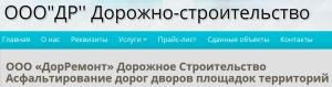 ДорРемонт ООО ДР