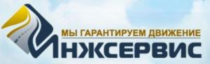 Инжсервис ООО