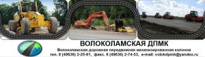 Волоколамская ДПМК ООО Волоколамская Дорожная Передвижная Механизированная Колонна