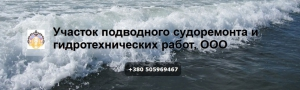 Участок Подводного Судоремонта и Гидротехнических Работ ООО Участок ПСиГР