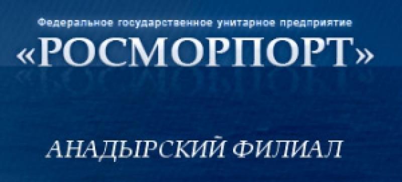 Анадырский Филиал ФГУП Росморпорт