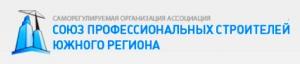 СРО Ассоциация Союз Профессиональных Строителей Южного Региона НП СРОА СПС ЮР