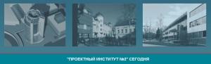 Проектный Институт №2 ООО ПИ-2