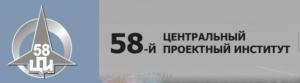 58 Центральный Проектный Институт ОАО 58 ЦПИ 58ЦПИ