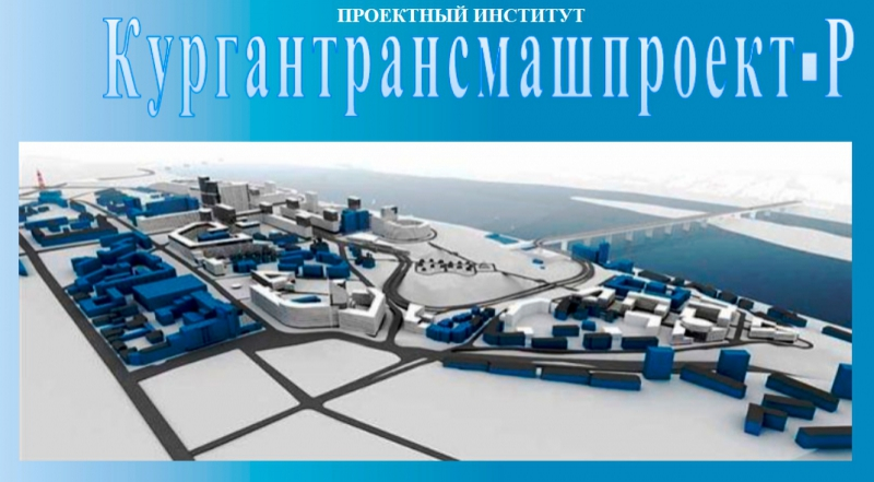 Кургантрансмашпроект-Р ООО