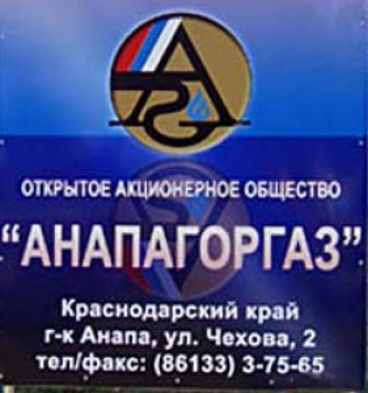 Анапагоргаз ОАО